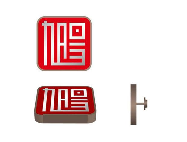 集团 旭阳集团标识VI 广告设计 公司logo设计 vi系统 北京知名品牌形