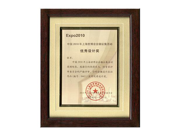 上海世博会标识VI二