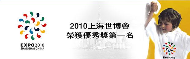 上海世博会标识VI四