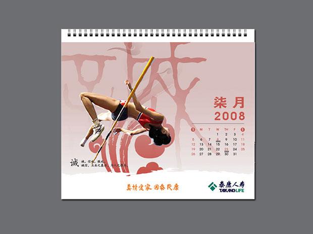 泰康保险_泰康保险画册年报_广告设计_公司logo设计